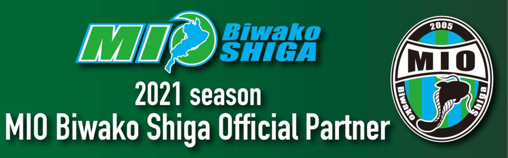 MIO_BiwakoShiga_OfficialPartner